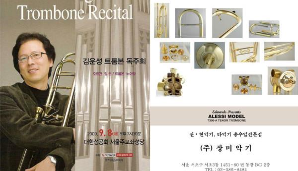 Un-Seong Kim Presents Recital